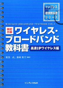 ワイヤレス・ブロードバンド教科書<改訂三版> 高速IPワイヤレス編