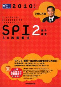 SPI2能力検査 30秒即解法 2010