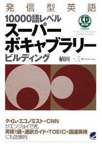 発信型英語 10000語レベル スーパーボキャブラリービルディング CD BOOK