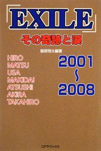 EXILEその奇跡と涙 2001-2008