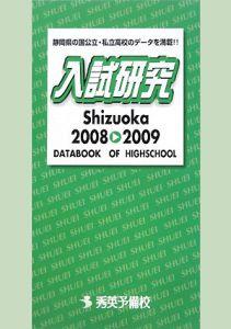 入試研究Shizuoka 2008→2009