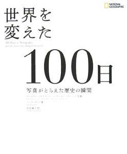 世界を変えた100日 写真がとらえた歴史
