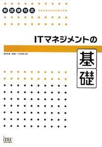 情報処理技術者試験対策書 ITマネジメントの基礎