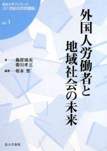 桑原靖夫『外国人労働者と地域社会の未来』