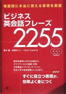 ビジネス英会話フレーズ2255 CD付き