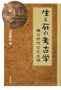 『生と死の考古学』山田康弘