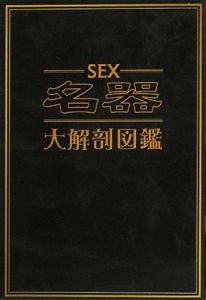 SEX名器大解剖図鑑