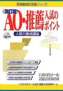 AO・推薦入試のポイント CD付き<改訂版>