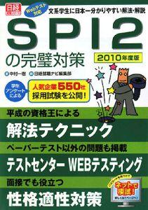 SPI2の完璧対策 2010