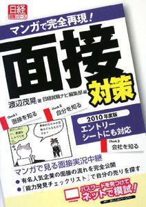 面接対策 2010