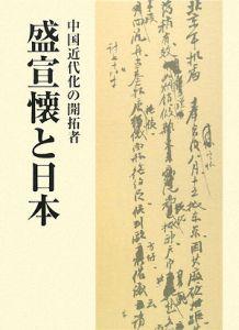 中国近代化の開拓者・盛宣懐と日本