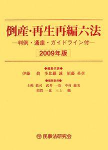 倒産・再生再編六法 判例・通達・ガイドライン付 2009