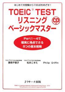 TOEIC TESTリスニングベーシックマスター CD付