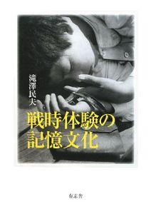 『戦時体験の記憶文化』滝澤民夫