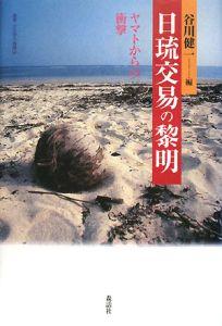 日琉交易の黎明 ヤマトからの衝撃