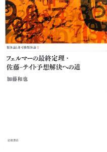 類体論と非可換類体論 フェルマーの最終定理・佐藤-テイト予想解決への道