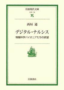 『デジタル・ナルシス』西垣通