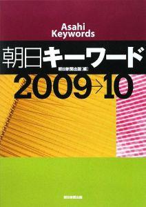 朝日キーワード 2009→2010