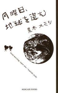 『月曜日、地球を盗む』荒木スミシ