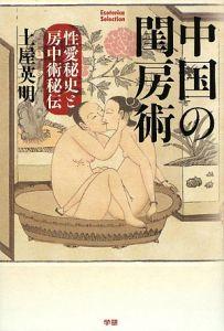 中国の閨房術