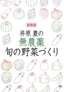 井原豊の無農薬・旬の野菜づくり<新装版>