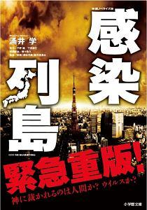 感染列島<映画ノベライズ版>