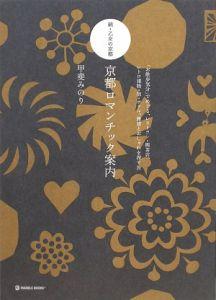 続・乙女の京都 京都ロマンチック案内