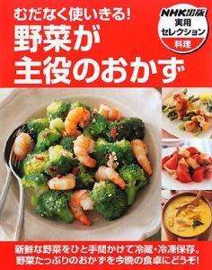 野菜が主役のおかず