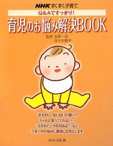 NHKすくすく子育て 育児のお悩み解決BOOK