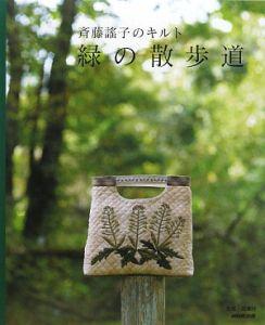 緑の散歩道 斉藤謠子のキルト