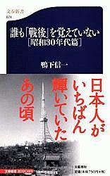 誰も「戦後」を覚えていない 昭和30年代篇