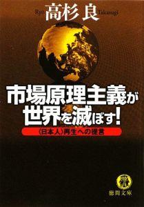 市場原理主義が世界を滅ぼす!