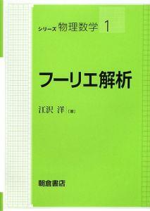 フーリエ解析 シリーズ物理数学1