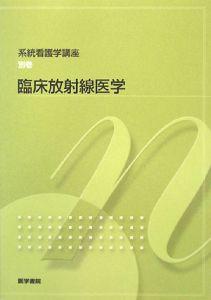 臨床放射線医学 系統看護学講座 別巻9<第8版>