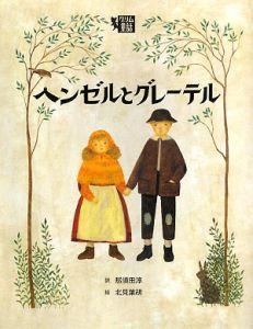 ヘンゼルとグレーテル 絵本・グリム童話1