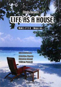 マーク・アンドラス『LIFE AS A HOUSE 映画シナリオ『海辺の家』』