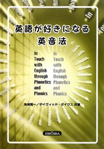 In Touch with English through Phonetics and Phonics 英語が好きになる英音法