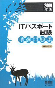 ITパスポート試験 精選問題集 2009