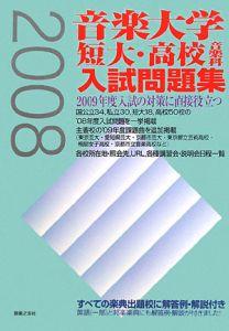 音楽大学・短大・高校音楽科入試問題集 2008