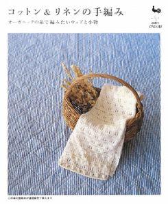 コットン&リネンの手編み