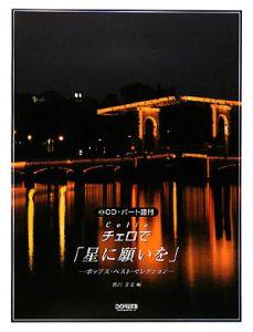 チェロで「星に願いを」 ポップス・ベスト・セレクション CD・パート譜付