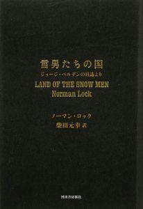 『雪男たちの国』ノーマン ロック