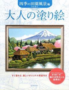大人の塗り絵 四季の田園風景編