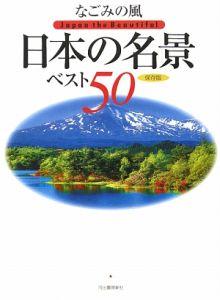 『なごみの風 日本の名景ベスト50<保存版>』渋川育由