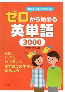 ゼロから始める英単語3000