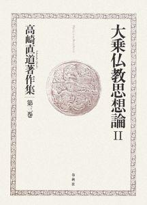 大乗仏教思想論 高崎直道著作集3