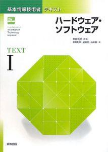 ハードウェア・ソフトウェア 基本情報技術者テキスト1