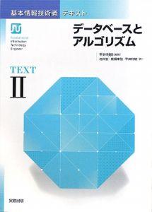 データベースとアルゴリズム 基本情報技術者テキスト2