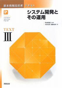システム開発とその運用 基本情報技術者テキスト3