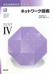 ネットワーク技術 基本情報技術者テキスト4